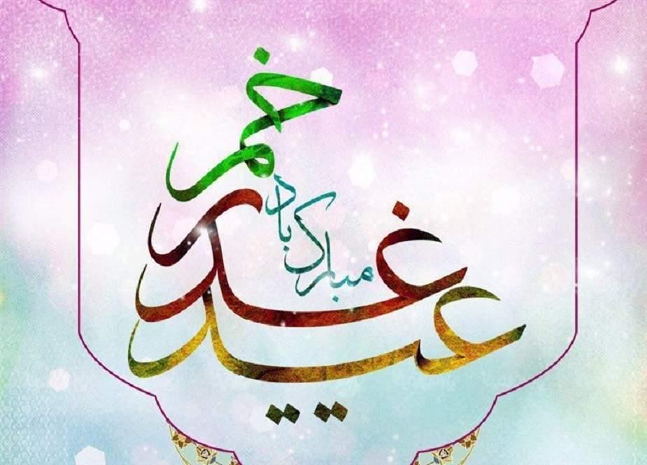ولایت و امامت علیؑ کا اعلان، جشن عید غدیر کل منایا جائے گا