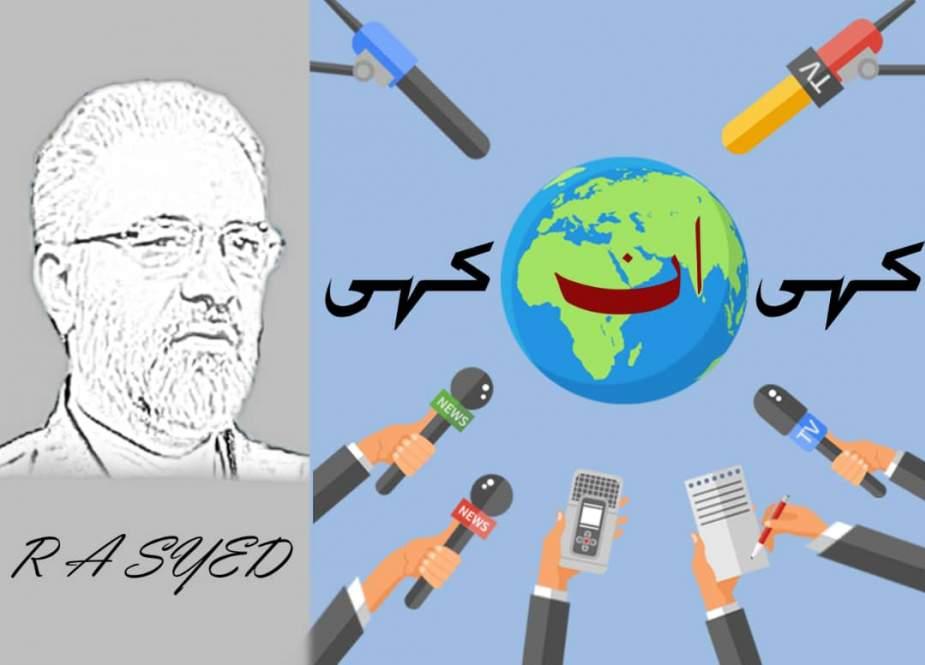 عراقی وزیراعظم مصطفیٰ الکاظمی کی واشنگٹن یاترا