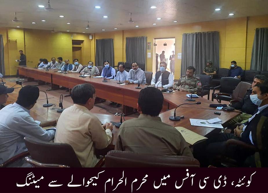 کوئٹہ، ڈی سی آفس میں محرم الحرام کیحوالے سے میٹنگ