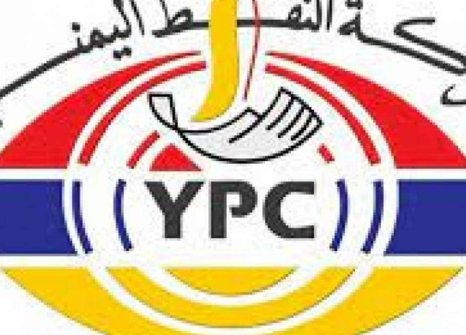 النفط اليمنية: العدوان السعودي يواصل احتجاز سفن الوقود