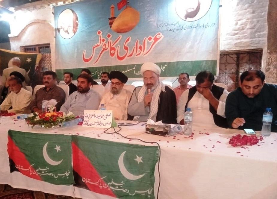 لاہور میں مجلس وحدت مسلمین کے زیراہتمام عزاداری کانفرنس