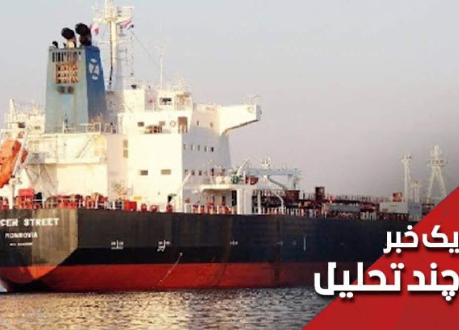 وقتی آبهای جهان برای کشتیهای اسرائیلی ناامن میشود