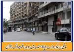 عالمی وباء کورونا سے بچاؤ، سندھ میں دوبارہ سخت لاک ڈاؤن، ویڈیو رپورٹ