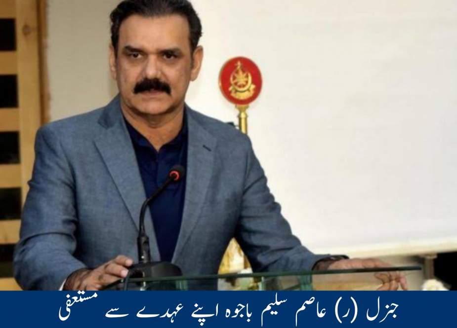 عاصم سلیم باجوہ اپنے عہدے سے مستعفی