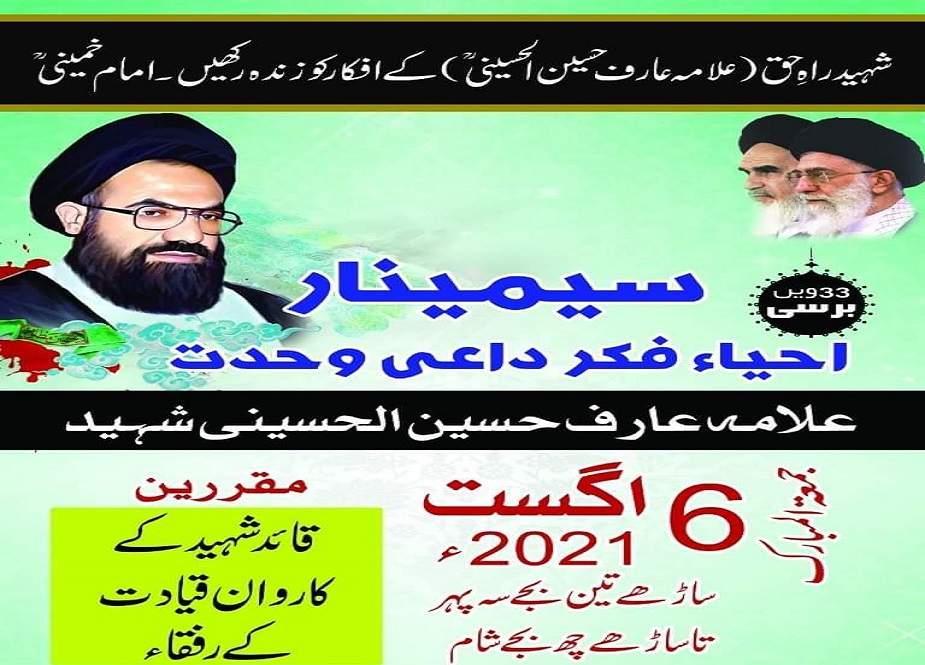 لاہور، شہید علامہ عارف حسین الحسینیؒ کی برسی کی تقریب 6 اگست کو ہوگی