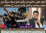 مقبوضہ کشمیر میں ایام عزاء کے حوالے سے آغا سید مجتبیٰ موسوی کا ویڈیو پیغام