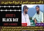 5 اگست جموں و کشمیر کی تاریخ کا سیاہ ترین دن، عادل نظیر خان کا خصوصی انٹرویو