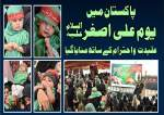 اسلام آباد میں عالمی یوم حضرت علی اصغر پر تقریب