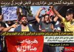 مقبوضہ کشمیر میں عزاداروں پر قابض فورسز کی بربریت