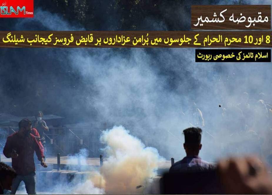 مقبوضہ کشمیر میں عزاداروں پر قابض فورسز کی شیلنگ، اسلام ٹائمز کی خصوصی رپورٹ