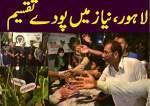 لاہور، مجلس عزاء میں بطور نیاز پودوں کی تقسیم