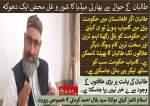 افغانستان کی موجودہ صورتحال پر مولانا بلال احمد کرمانی کا خصوصی انٹرویو