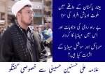 مینار پاکستان کے واقعہ پر علامہ علی حسنین حسینی کا خصوصی انٹرویو