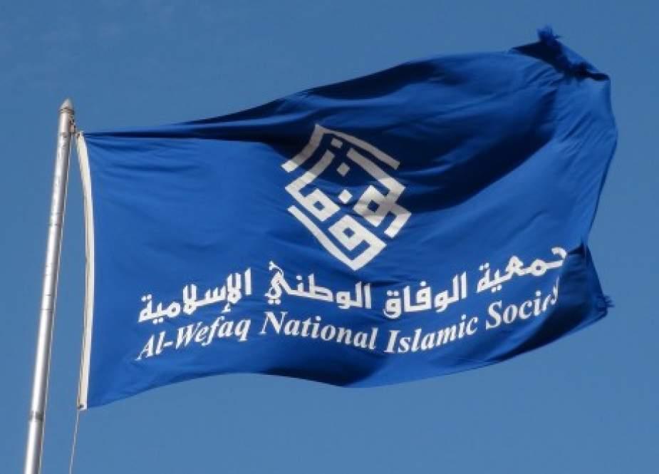 Al-Wefaq, Prominent opposition group in Bahrain.jpg