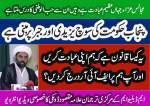 مجلس وحدت مسلمین پاکستان کے مرکزی ترجمان علامہ مقصود ڈومکی کا خصوصی ویڈیو انٹرویو