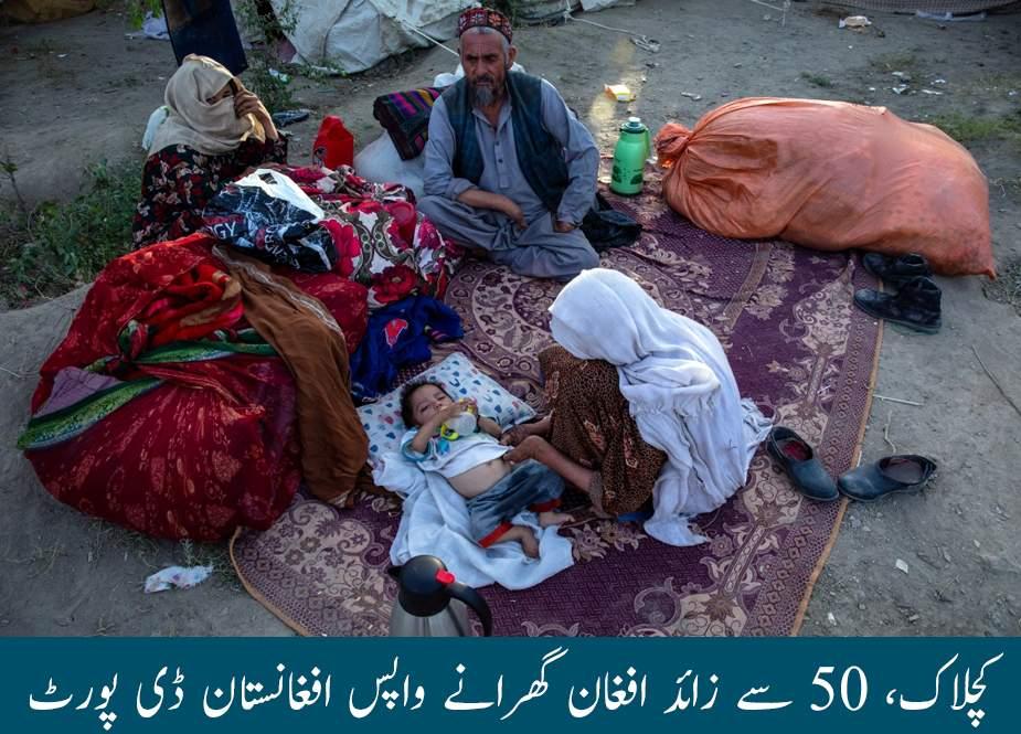 کچلاک، 50 سے زائد افغان گھرانے واپس افغانستان ڈی پورٹ