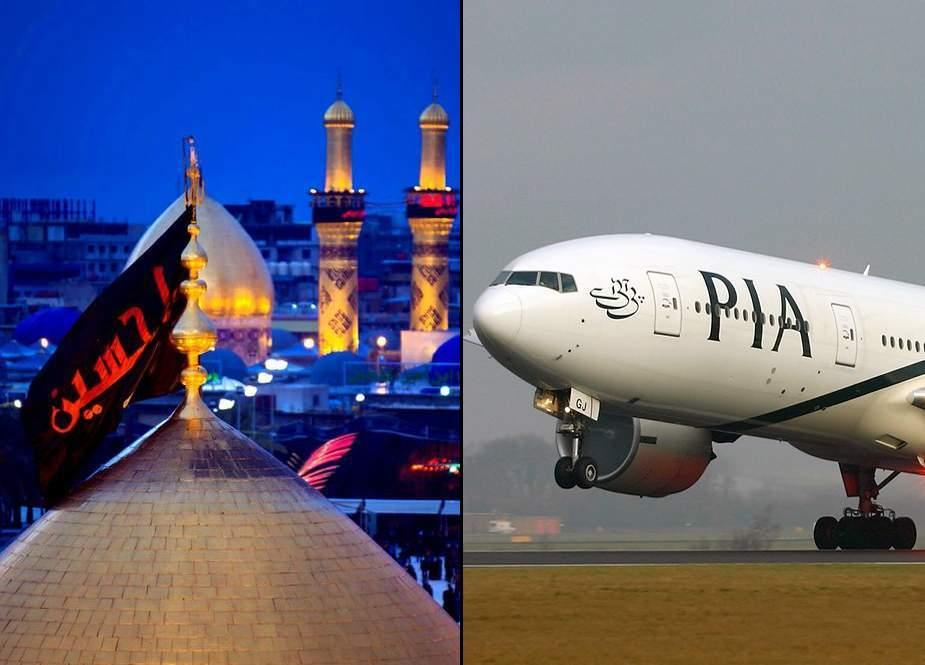 پی آئی اے کا اربعین حسینی کیلئے خصوصی پروازوں کا اعلان