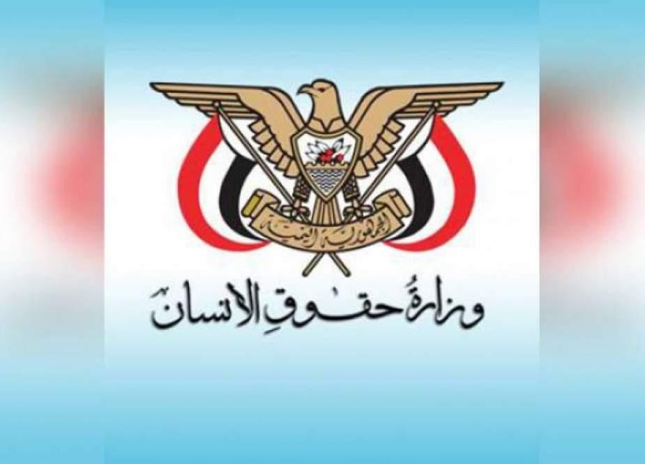 """حقوق الإنسان اليمنية تدين قتل المواطن """"عبدالملك السنباني"""""""