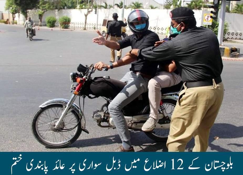 بلوچستان کے 12 اضلاع میں موٹر سائیکل پر ڈبل سواری پر عائد پابندی ختم