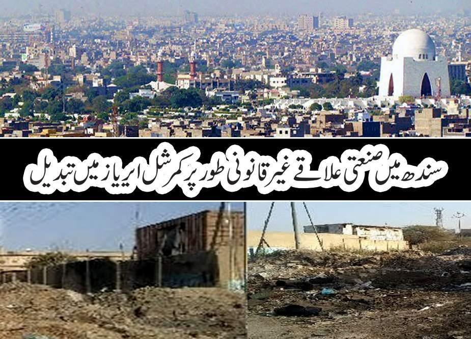 سندھ میں صنعتی علاقے غیر قانونی طور پر کمرشل ایریاز میں تبدیل