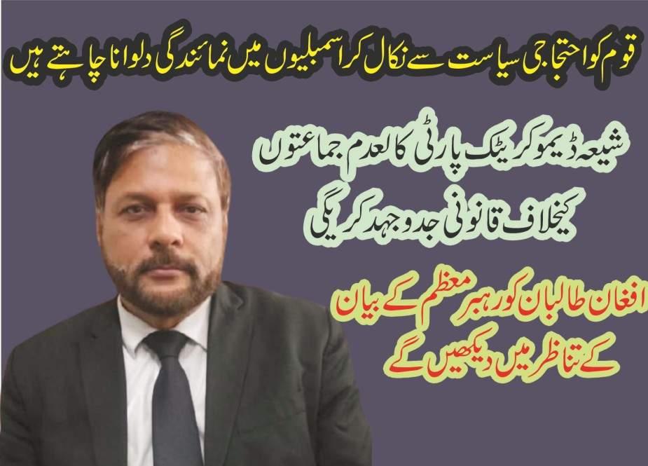 شیعہ ڈیموکریٹک پارٹی کے سربراہ سید راشد رضوی کا خصوصی ویڈیو انٹرویو