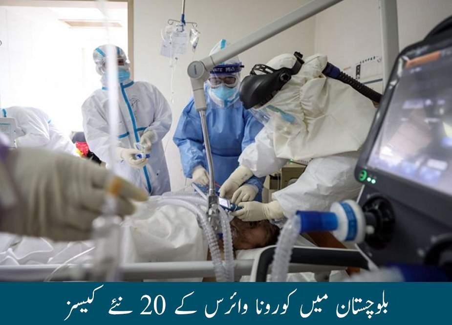 بلوچستان میں کورونا وائرس کے 20 نئے کیسز