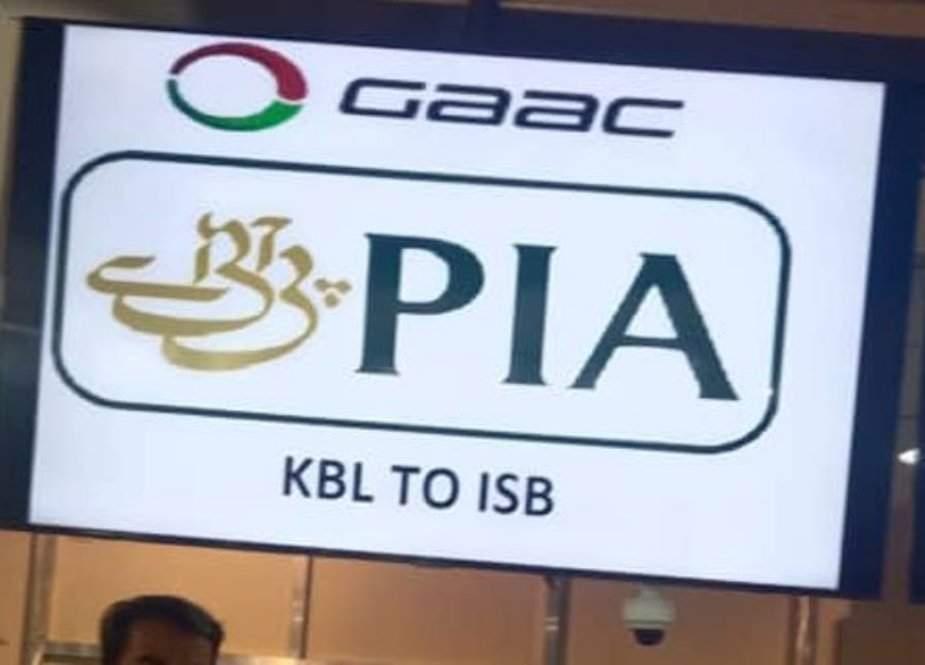 طالبان کی حکومت میں پی آئی اے کی کابل کیلئے پہلی پرواز