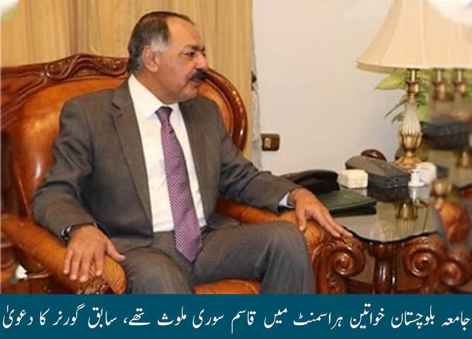 جامعہ بلوچستان خواتین ہراسمنٹ میں قاسم سوری ملوث تھے، سابق گورنر کا دعویٰ