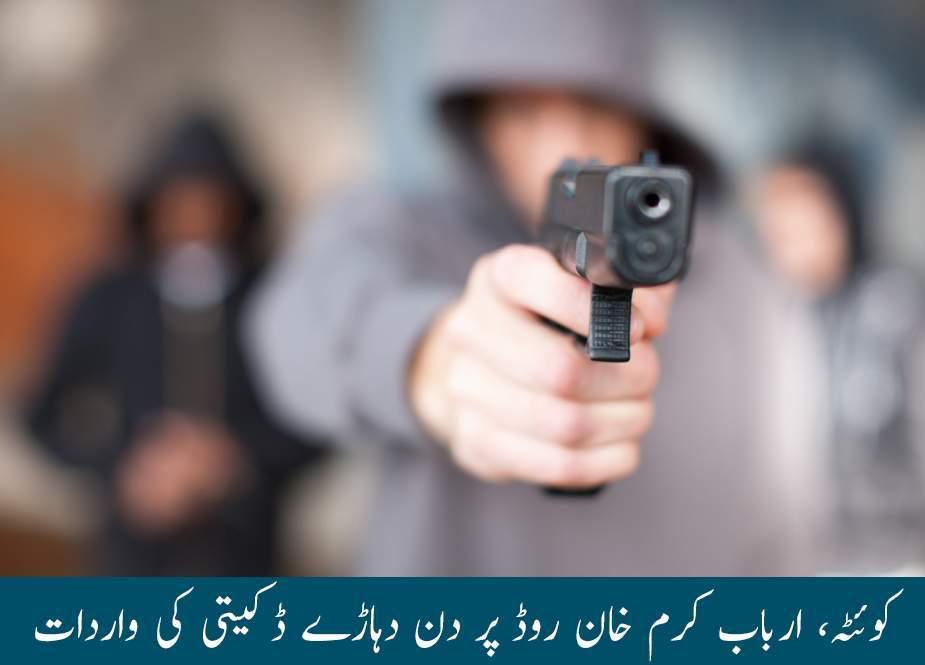 کوئٹہ، ارباب کرم خان روڈ پر دن دہاڑے ڈکیتی کی واردات