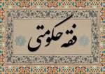 فقه حکومتی؛ نرم افزار توسعه انقلاب اسلامی