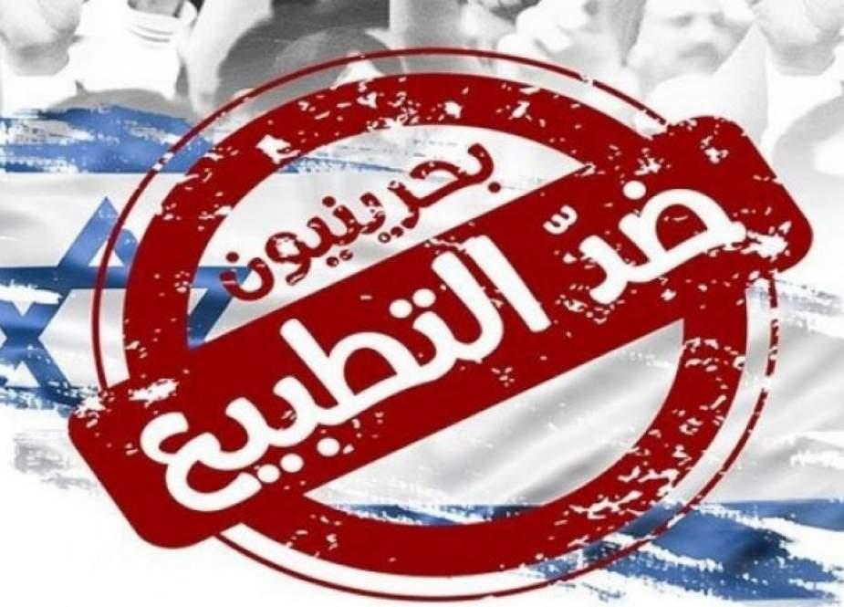 المعارضة البحرينية تدعو للمشاركة في الفعاليات المناهضة للتطبيع