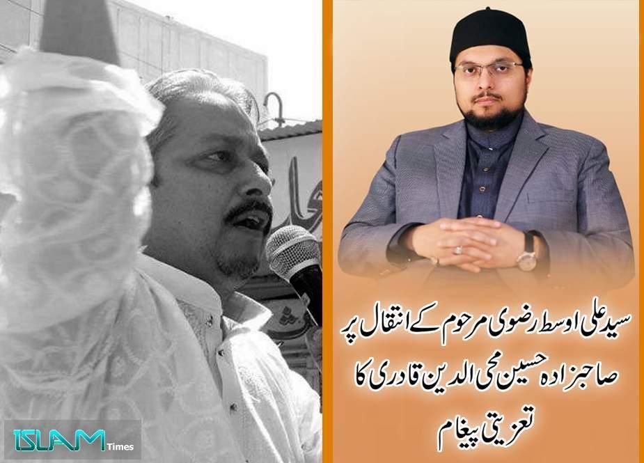 مرحوم سید علی اوسط رضوی کے انتقال پر فرزند ڈاکٹر طاہر القادری کا تعزیتی پیغام
