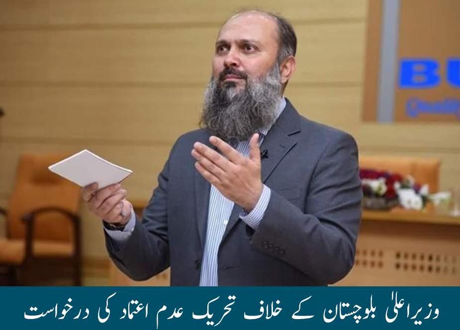 وزیراعلیٰ بلوچستان کیخلاف تحریک عدم اعتماد کی درخواست