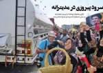 سرود پیروزی در مدیترانه