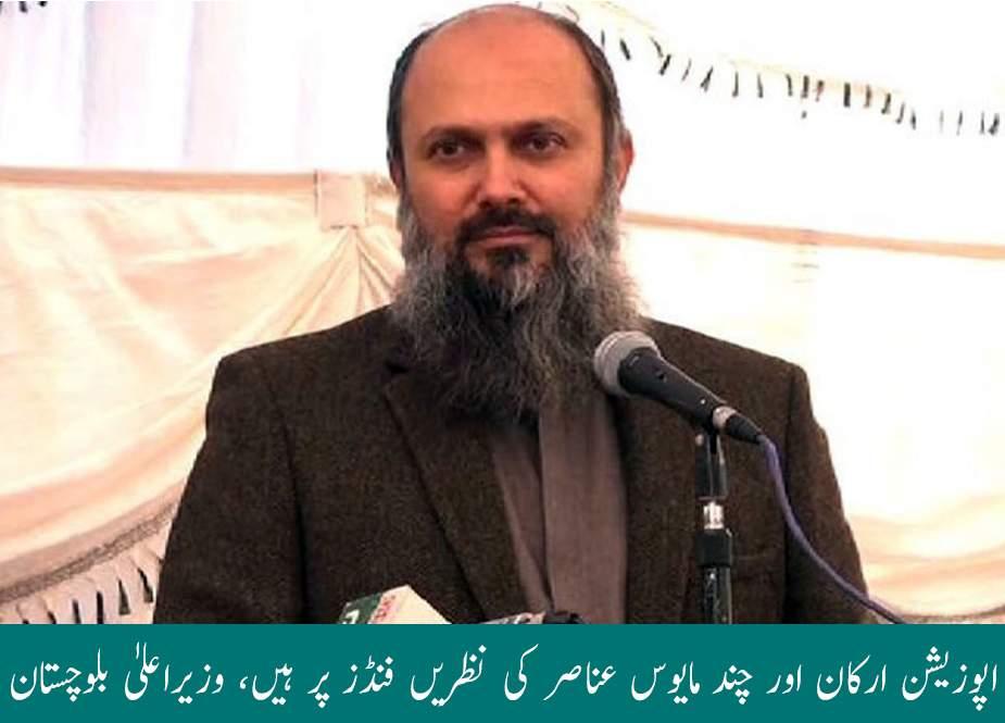 اپوزیشن ارکان اور چند مایوس عناصر کی نظریں فنڈز پر ہیں، وزیراعلیٰ بلوچستان