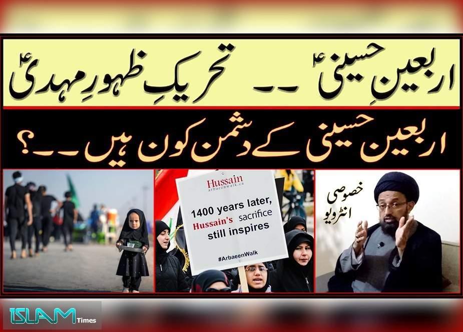 اربعین حسینیؑ تحریک ظہورِ مہدیؑ سے متعلق علامہ سید صادق رضا تقوی کا خصوصی ویڈیو انٹرویو