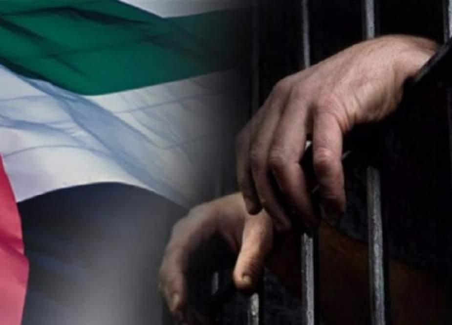 بعد إدانة أوروبية..مطالب حقوقية بالإفراج عن معتقلي الرأي في الامارات