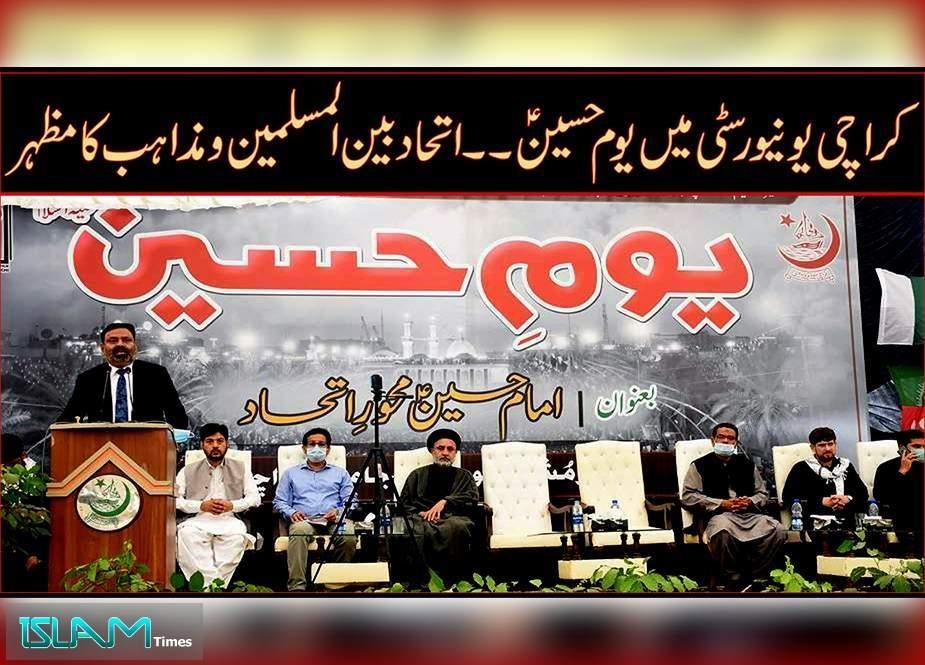 کراچی یونیورسٹی میں عظیم الشان سالانہ یوم حسینؑ، ویڈیو رپورٹ