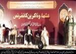 مکتب تشیع کیخلاف آئین شکن اقدامات کو کسی صورت قبول نہیں کیا جا سکتا، علمائے شیعہ پاکستان