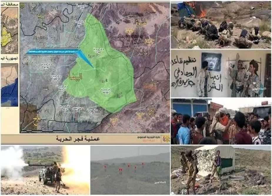 یمن میں انصاراللہ کی اہم اور اسٹریٹجک پیشقدمی