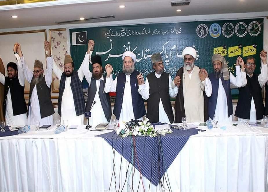 متحدہ جمعیت اہلحدیث کے زیراہتمام پیغام پاکستان کانفرنس