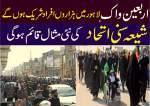 لاہور اربعین واک کمیٹی کے رکن ڈاکٹر دانش نقوی کا خصوصی انٹرویو