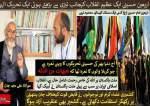 اربعین حسینیؑ آفاقی تحریک کے حوالے سے مولانا علی محمد جان کا خصوصی انٹرویو