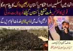 آئی ایس او پاکستان کے مرکزی صدر عارف حسین کا خصوصی انٹرویو