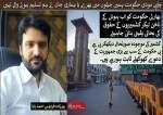 پیرزادہ فردوس احمد بابا کا مقبوضہ کشمیر کی صورتحال پر خصوصی انٹرویو