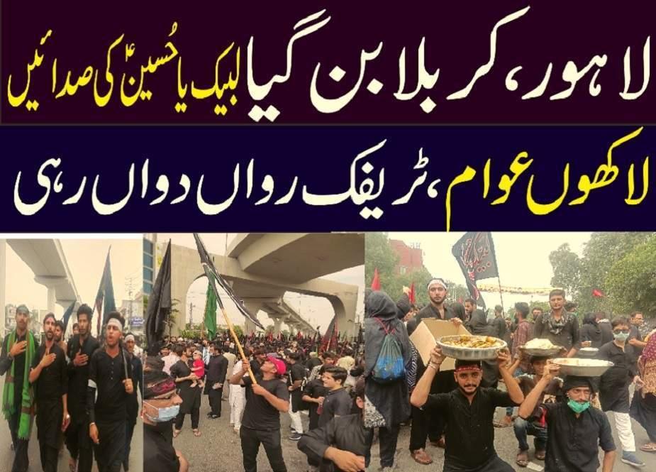 لاہور میں اربعین واک کے شرکاء کے تاثرات