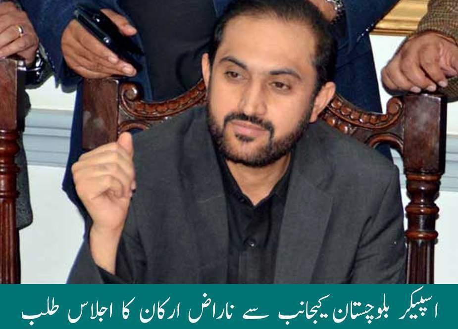 اسپیکر بلوچستان کیجانب سے ناراض ارکان کا اجلاس طلب