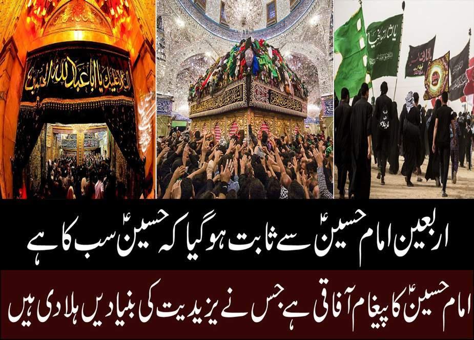 اربعین امام حسینؑ سے ثابت ہوگیا کہ حسینؑ سب کا ہے، علامہ محسن حیدر