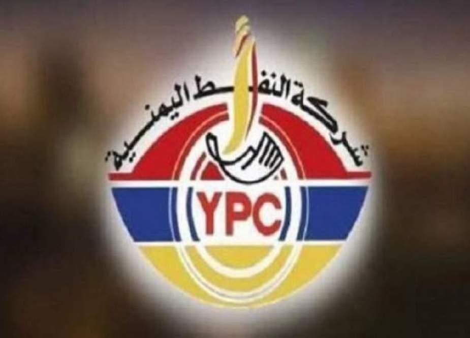 النفط اليمنية: استمرار القرصنة البحرية للعدوان باحتجاز سفينة مشتقات نفطية جديدة