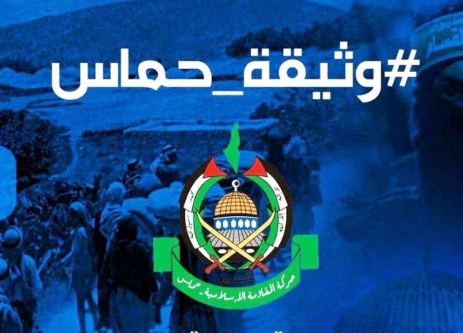 صہیونی عدالت کا فیصلہ اسلامی مقدسات کے خلاف اعلان جنگ ہے، حماس